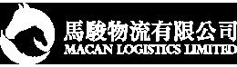 馬駿物流有限公司|國際貨運|冷鏈物流|倉儲管理
