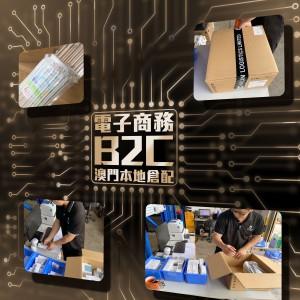 B2C電子商務服務